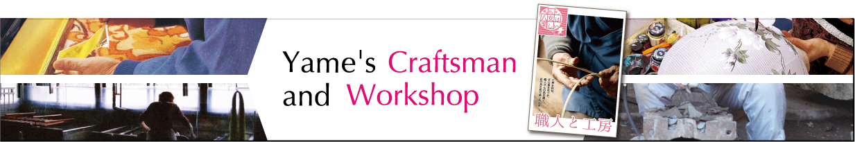 Yame's Craftsman and Workshop(Japanese Only)