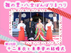 Wedding ceremony in juni hitoe costume イメージ
