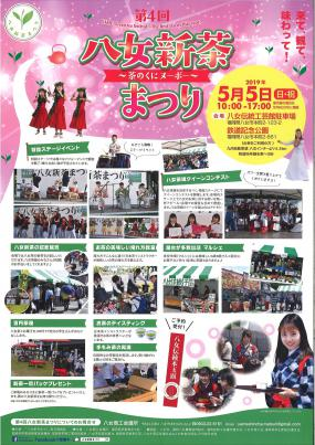 The 4th Yame Newly-Picked Tea Festival イメージ