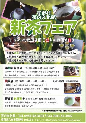 Newly-picked Tea Fair at Green Tea Cultural Center イメージ